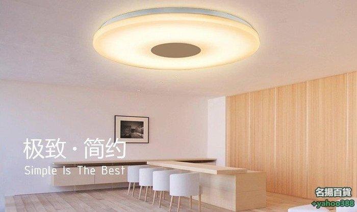 {名揚旗艦}5012.4G無極光LED客廳吸頂燈led客廳燈圓形超薄吸頂中式燈客廳燈吸