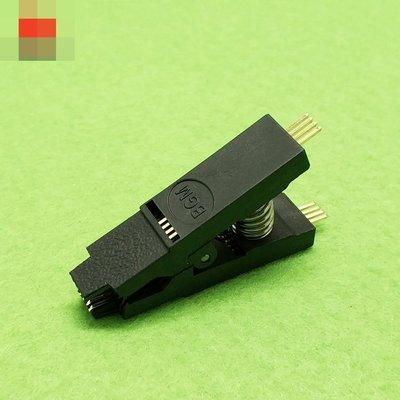 測試夾 SOP8腳BIOS夾子 寬窄體8腳通用夾 適配夾燒錄晶片夾 W313-3 [363184]