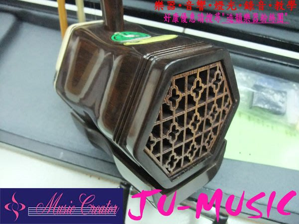 造韻樂器音響- JU-MUSIC - 紅木 銅軫 二胡 贈全配件.特價只要5000唷! 王根興