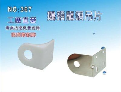 【龍門淨水】白鐵鵝頸龍頭吊片 淨水器 濾水器 RO純水機(貨號367)