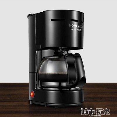 【興達生活】煮咖啡機家用 全自動滴漏美式迷你煮咖啡壺泡茶HOMEZEST CM`306`3909