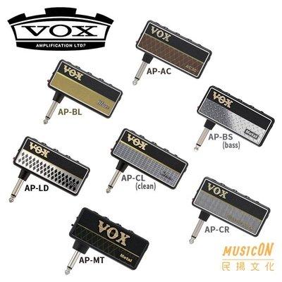 【民揚樂器】VOX amplug2 前級模擬音箱 Bass Metal Clean Classic Rock 耳機練習