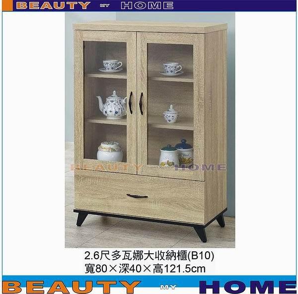 【Beauty My Home】20-HL-291-03多瓦納2.6尺收納櫃【高雄】