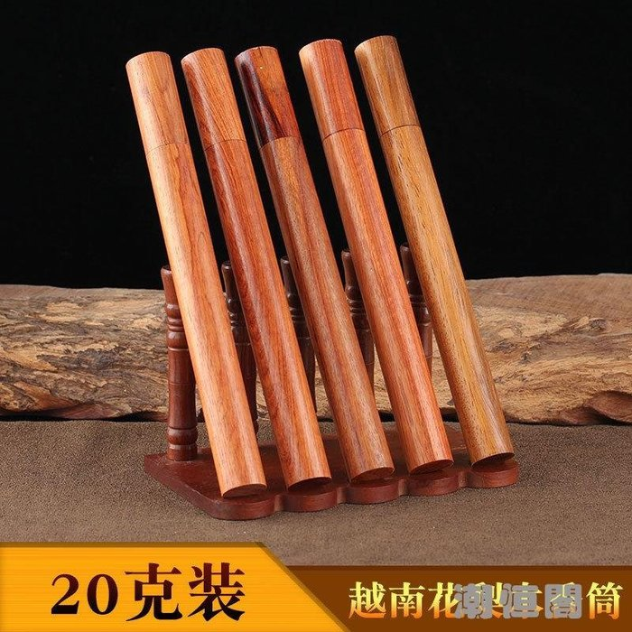 越南花梨木香桶20克 長款紅木沉香線香筒 臥香筒香管香道用品4