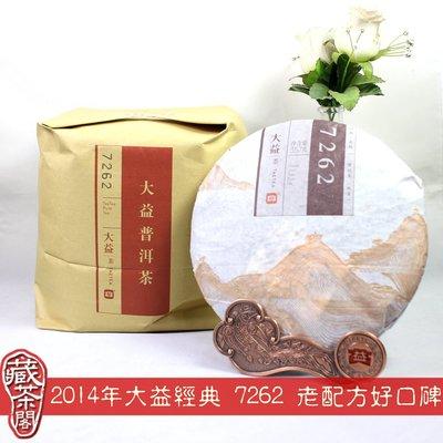【藏茶閣】2014年雲南大益普洱茶 經典 7262 老配方好口碑 熟茶 熱銷廿年 非7572 8592 七子餅茶