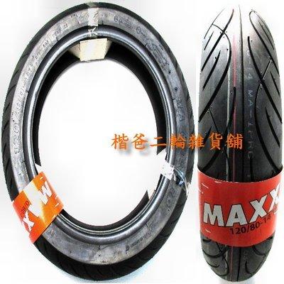 ☆楷爸二輪雜貨舖☆【正新-瑪吉斯MAXXIS輪胎】MA-PRO 120/80-14 NAKITA、MY150