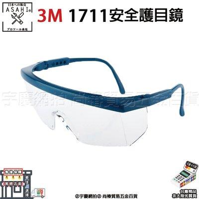 ㊣宇慶S舖㊣刷卡分期【台灣現貨】 3M 1711  防護眼鏡 輕鏡框設計 可調鏡腿 防刮擦塗層 防疫眼鏡 護目鏡