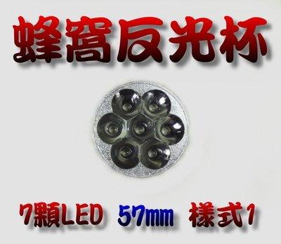 光展 LED 蜂窩反光杯 7顆 57mm-樣式1 改裝 汽車.機車.蜂窩.煞車燈.方向燈 工廠價17元(原價65元)