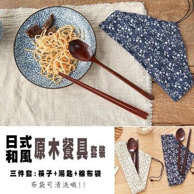 zakka 雜貨 日式 木質 原木 筷...