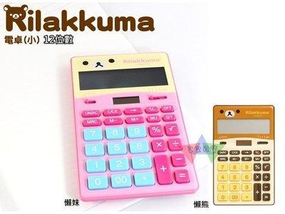 叉叉日貨 預購 拉拉熊懶懶熊計算機12位數 懶熊1款 日本正版【Ri22694】~好評再版