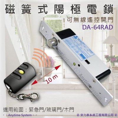 安力泰系統~磁簧式陽極電鎖,可無線遙控開門(含2顆單鈕防拷遙控器)