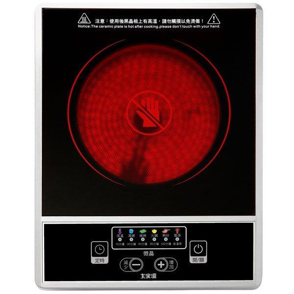【免運費】大家源 TCY-3911 微晶®電陶爐