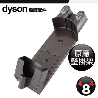 Dyson 原廠 壁掛 充電座 V7 V8 SV10 SV11 可用