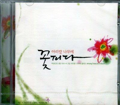 【嘟嘟音樂坊】Arisu Vol. 2 - Arirang Trees Are In Bloom  韓國版  (全新未拆封)