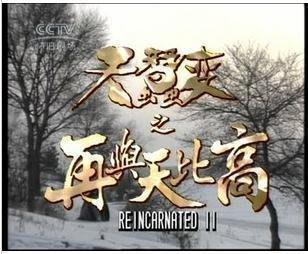 【天蠶變2之再與天比高】尹天照 徐少強 31集4碟DVD