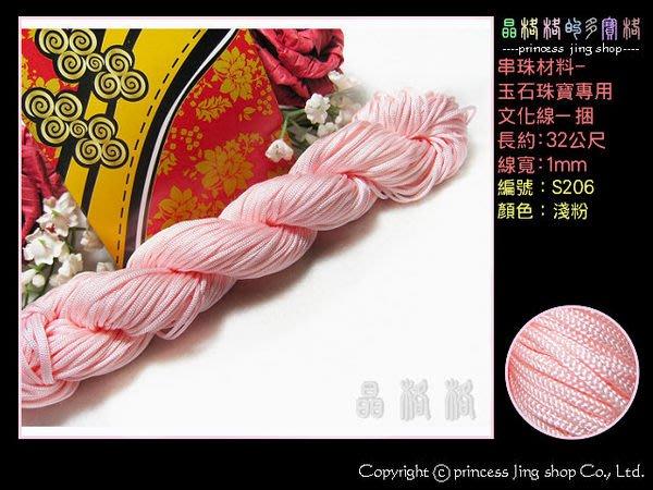 《晶格格的多寶格》串珠材料玉石珠寶手工藝專用-文化線#淺粉【S206】玉線/流蘇/中國結線