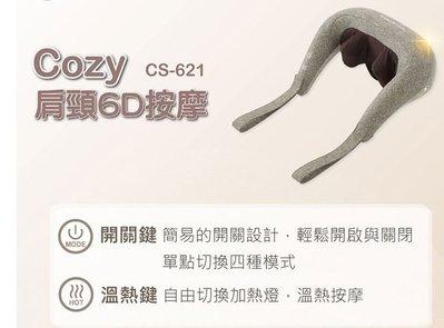 宏亮 強生 CS-621 Cozy 肩頸6D按摩 溫熱功能 促進循環 模擬專業按摩師傅 週年慶特價