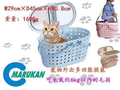 日本MARUKAN-寵物外出多功能提籠