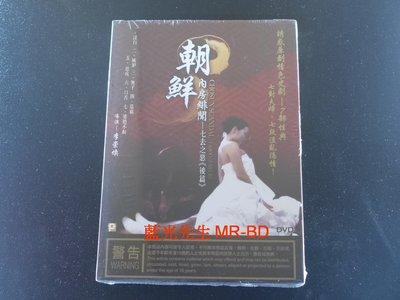 [DVD] - 朝鮮內房緋聞 : 七去之惡 後篇 Chosun Scandal : Taboo