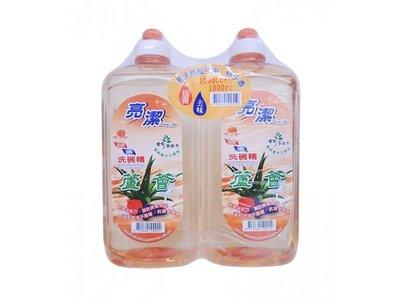 【B2百貨】 亮潔蘆薈洗碗精-橘子香1+1 4719462100550 【藍鳥百貨有限公司】