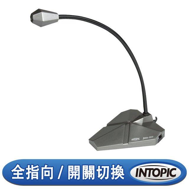 【電子超商】含稅有發票 INTOPIC桌上型麥克風 JAZZ-017