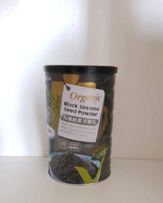 米森 vilson~有機純黑芝麻粉(350g/罐)