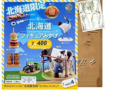 ✤ 修a玩具精品 ✤ ☾日本扭蛋☽ 海洋堂 精緻扭蛋北海道 人物誌 名產 全7款