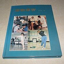 [賞書房] 民國80年@ 運動員必備必讀!!!《運動傷害》楊天放 著