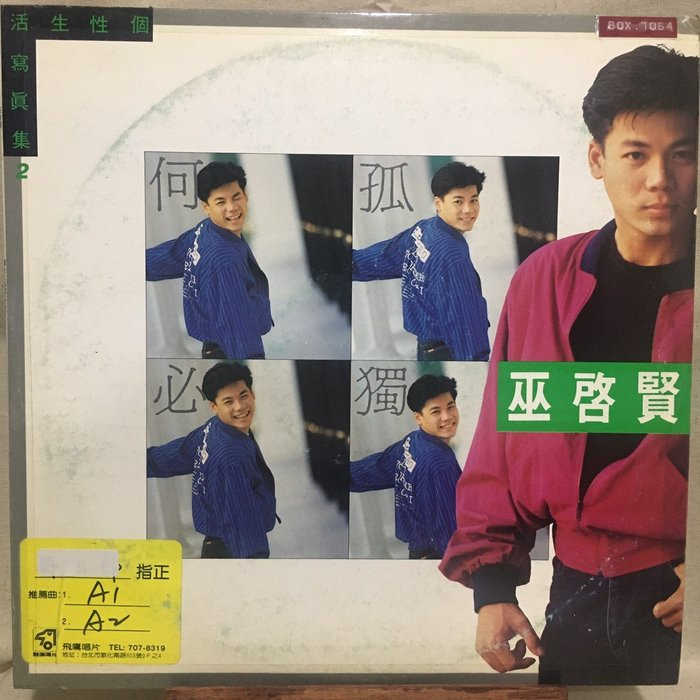 黑膠唱片 巫啟賢 【何必孤獨】