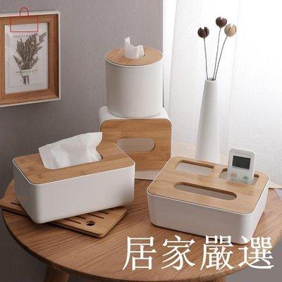 【嚴選】日式竹木紙巾盒客廳茶幾簡約多功能遙控器抽紙收納家用家居卷紙筒