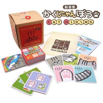躲貓貓 Cat Hiding Board Game 繁體中文+日本語 貓奴必備 賣萌有理 闔家歡樂桌遊