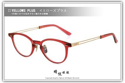 【睛悦眼鏡】簡約風格 低調雅緻 日本手工眼鏡 YELLOWS PLUS 眼鏡 77891