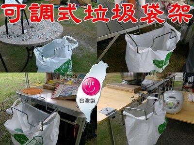 【珍愛頌】A260 可調式 桌邊垃圾袋架 垃圾袋支架 桌用款 垃圾袋掛架 垃圾桶 邊桌 書桌 電腦桌 和室桌 餐桌 茶几