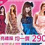 【YOYO芭比小舖】多款漂亮禮服-綜合賣場│清倉下殺價290元
