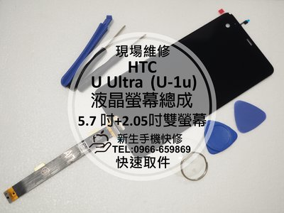 ~新生手機快修~HTC U Ultra  U~1u  液晶螢幕總成 玻璃破裂 觸控異常 無法顯示 黑屏 現場維修更換