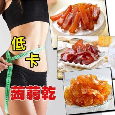 高纖寒天蒟蒻 蒟蒻乾系列170g [TW00001]健康本味