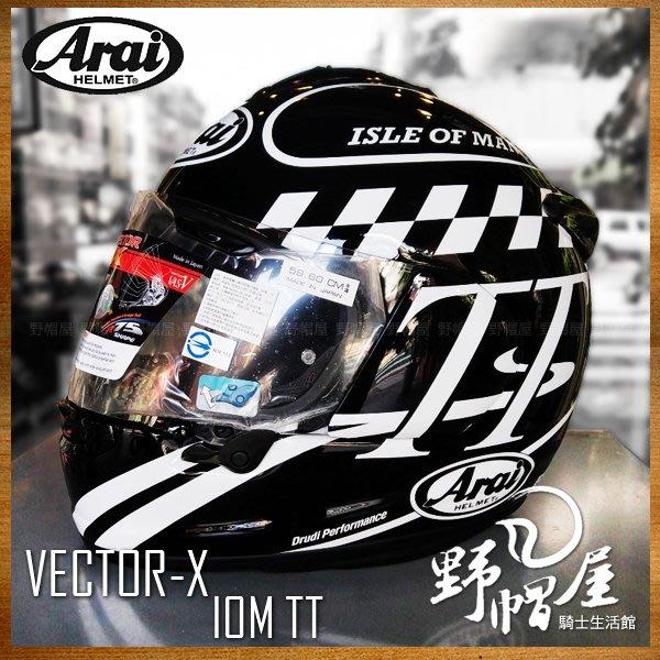 三重《野帽屋》日本 Arai VECTOR-X 全罩 頂級 安全帽 Snell認證 內襯全可拆。IOM 曼島 TT