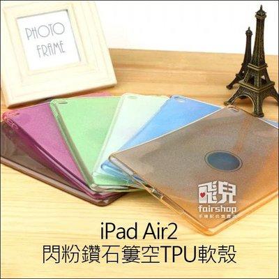 【飛兒】閃閃惹人愛!iPad Air2 閃粉鑽石簍空TPU軟殼 平板 保護殼 保護套 平板套 iPad6