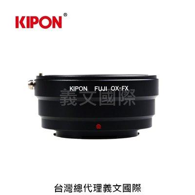 Kipon轉接環專賣店:FUJI OX-FX(Fuji X\富士\X-H1\X-Pro2\X-T2\X-T3\X-T100)