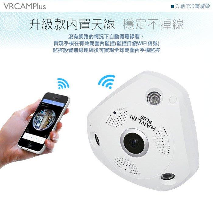 【全館折扣】 HANLIN-VRCAM(Plus) 升級300萬鏡頭 環景360度監視器攝影機 1536p 移動偵測