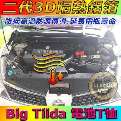 ☼台中苙翔電池►日產 BIG TIIDA專用 電池 電瓶 電池T恤 隔熱防護衣50B24L 46B24L 55B24L