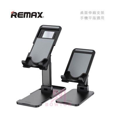 光華商場。包你個頭【REMAX】桌面伸縮支架 平板 手機 通用支架 (黑)