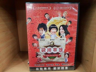 [184二手書_二手原版DVD] 雞排英雄~藍正龍、豬哥亮、柯佳嬿~CP