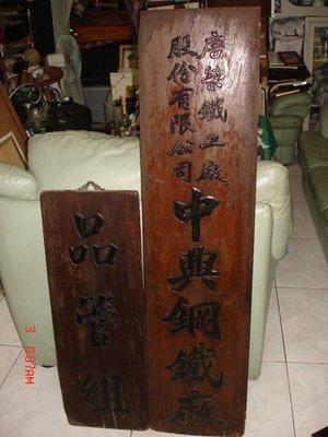 """典藏早年""""唐榮鐵工廠""""的檜木老招牌-難得見到的珍藏品"""