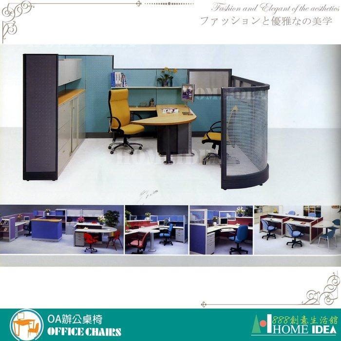 『888創意生活館』176-001-16屏風隔間高隔間活動櫃規劃$1元(23OA辦公桌辦公椅書桌l型會議桌電)高雄家具
