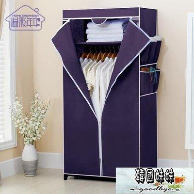 布衣櫃收納簡易布藝鋼架折疊衣櫃衣櫥單人簡約現代經濟型   【韓國妹妹】