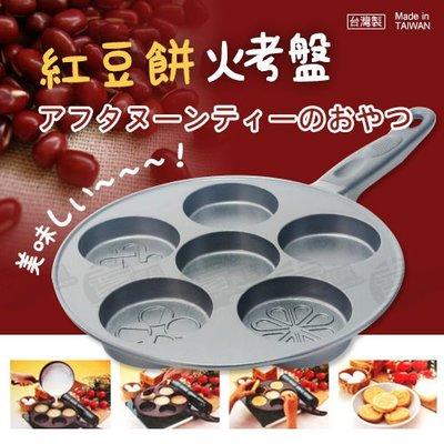 ﹝賣餐具﹞三箭 紅豆餅烤盤 烤模 六孔紅豆烤盤 WY-016 / 2110010303904 【附發票】