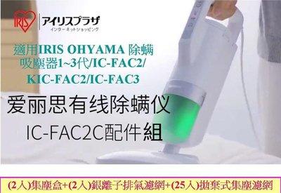 IRIS OHYAMA IC-FAC2原廠除螨吸塵器專用耗材/集塵袋CF-FS2/銀離子排氣濾網/KIC-FAC3
