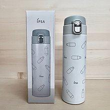 IPSA 彈跳 保溫杯 保溫瓶 480ml