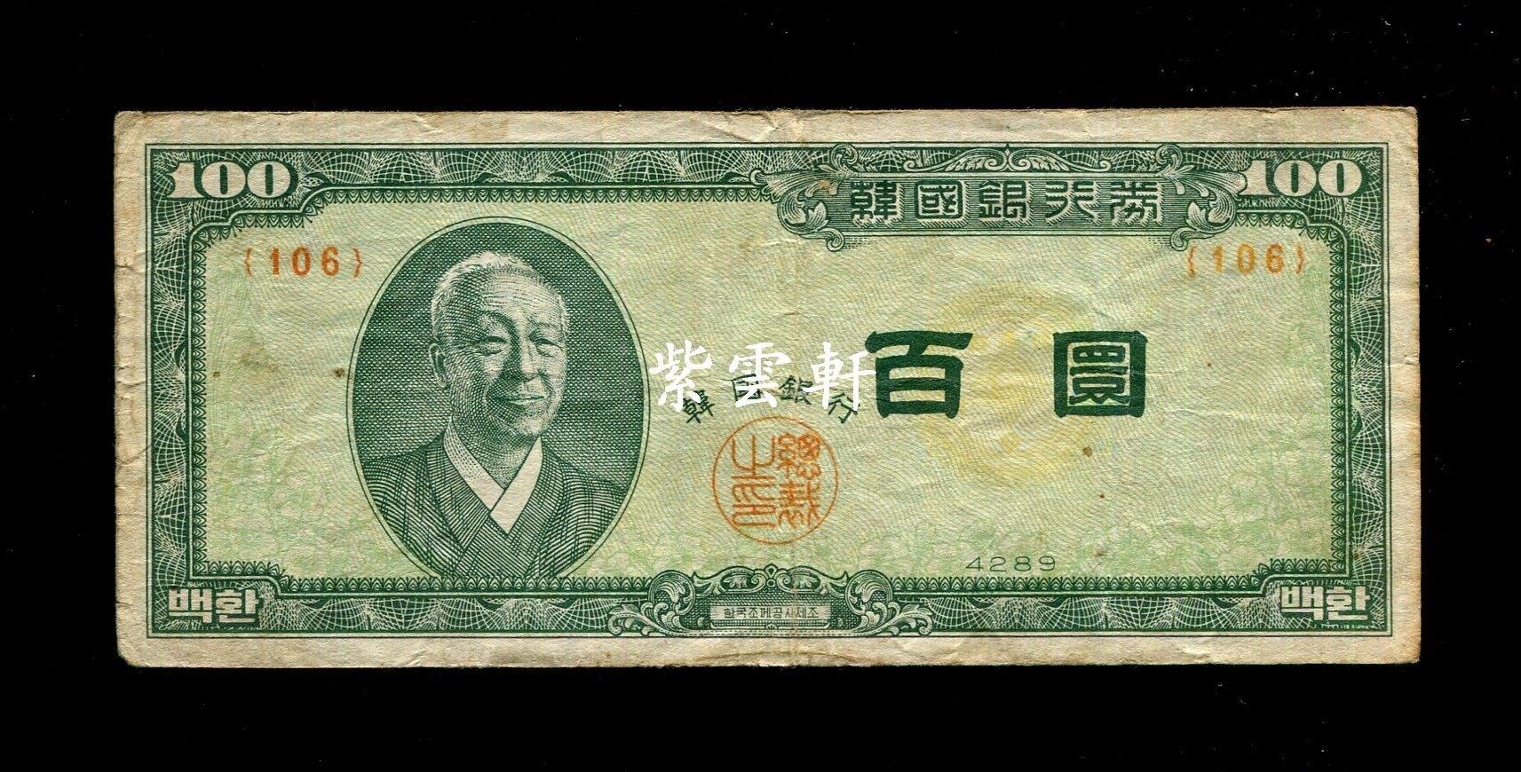 『紫雲軒』(各國紙幣)韓國1956年100元 Scg0463